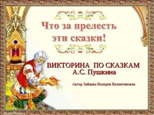 ВИКТОРИНА ПО СКАЗКАМ А.С. Пушкина Автор Зайцева Валерия Валентиновна