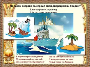 На каком острове выстроил свой дворец князь Гвидон? В море остров был крутой