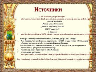 Сайт шаблона для презентации: http://easyen.ru/load/metodika/k_prezentacijam/