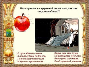 В руки яблочко взяла, К алым губкам поднесла, Потихоньку прокусила И кусоч