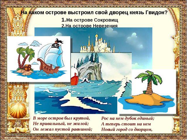 На каком острове выстроил свой дворец князь Гвидон? В море остров был крутой...