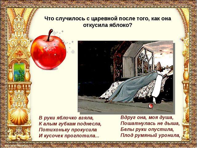 В руки яблочко взяла, К алым губкам поднесла, Потихоньку прокусила И кусоч...