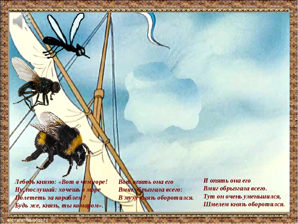 , белка, 33 богатыря, царевна-Лебедь. меч Вот мудрец перед Дадоном стал и вы...