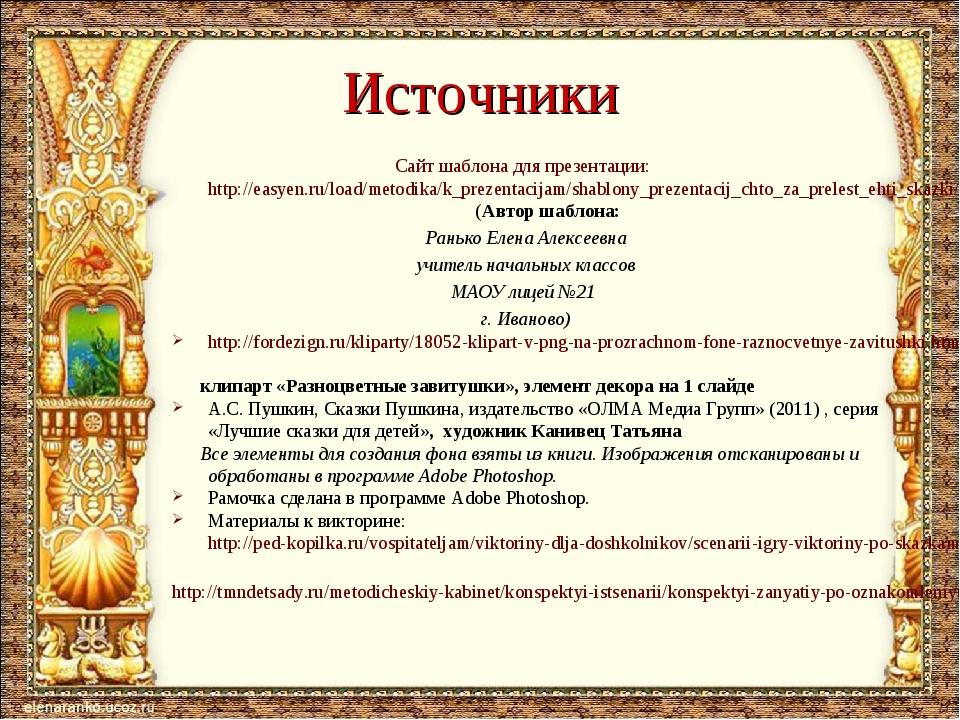 Сайт шаблона для презентации: http://easyen.ru/load/metodika/k_prezentacijam/...