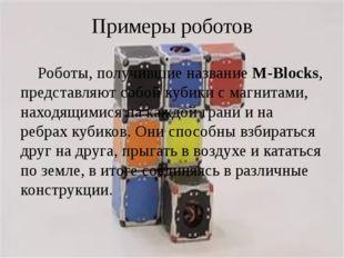 Примеры роботов Роботы, получившие название M-Blocks, представляют собой куби