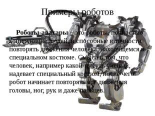 Примеры роботов Роботы-аватары – это роботы, полностью копирующие людей, и сп