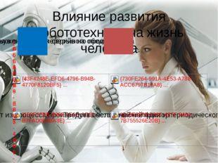 Влияние развития робототехники на жизнь человека