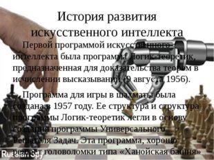 История развития искусственного интеллекта Первой программой искусственного и
