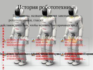 История робототехники Принципы, названные тремя законами робототехники, гласят:
