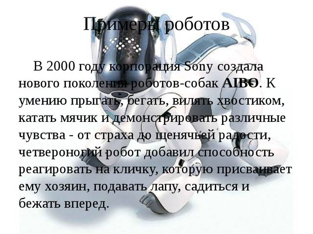 Примеры роботов В 2000 году корпорация Sony создала нового поколения роботов-...
