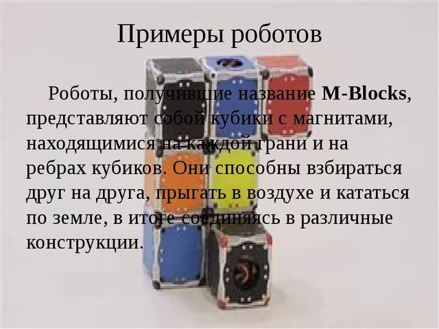 Примеры роботов Роботы, получившие название M-Blocks, представляют собой куби...