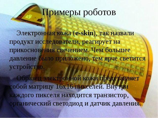 Примеры роботов Электронная кожа (e-skin), так назвали продукт исследователи,...