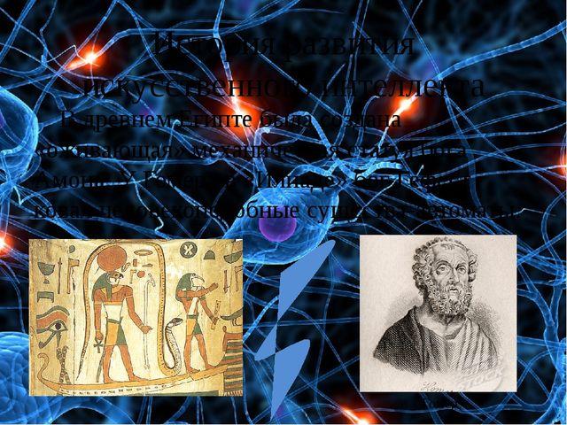 Курсовая работа по теме ИСКУССТВЕННЫЙ ИНТЕЛЛЕКТ В РОБОТОТЕХНИКЕ  История развития искусственного интеллекта В древнем Египте была создана ожи