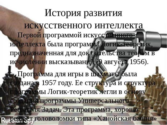 Курсовая работа по теме ИСКУССТВЕННЫЙ ИНТЕЛЛЕКТ В РОБОТОТЕХНИКЕ  История развития искусственного интеллекта Первой программой искусственного и