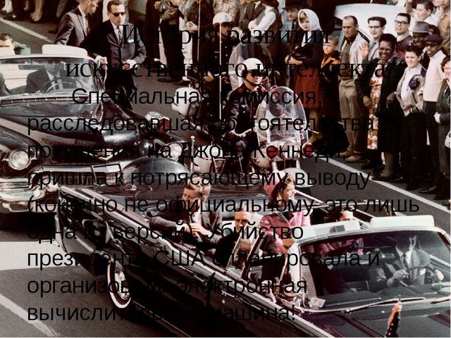 Курсовая работа по теме ИСКУССТВЕННЫЙ ИНТЕЛЛЕКТ В РОБОТОТЕХНИКЕ  История развития искусственного интеллекта Специальная комиссия расследовавш