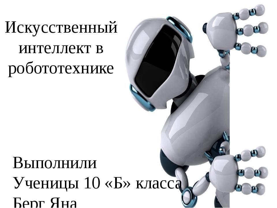 Контрольная работа искусственный интеллект 8592