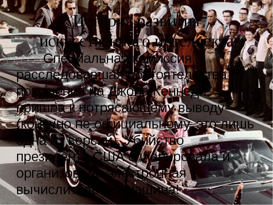 История развития искусственного интеллекта Специальная комиссия, расследовавш...