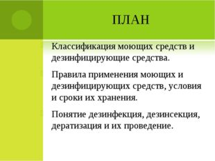 ПЛАН Классификация моющих средств и дезинфицирующие средства. Правила примене