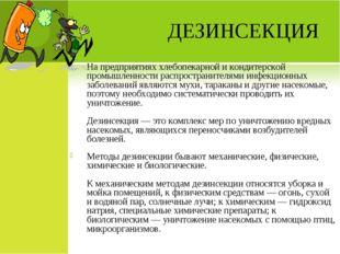 ДЕЗИНСЕКЦИЯ На предприятиях хлебопекарной и кондитерской промышленности распр