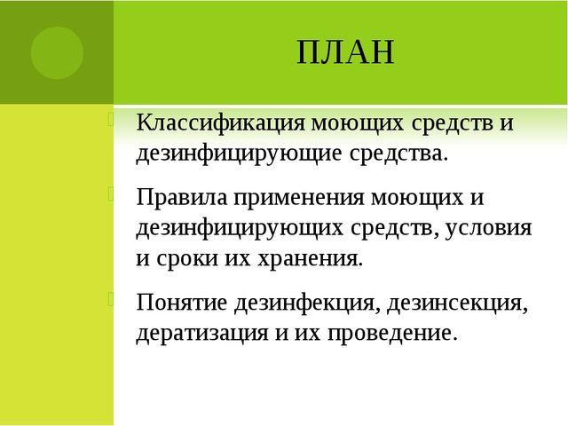 ПЛАН Классификация моющих средств и дезинфицирующие средства. Правила примене...