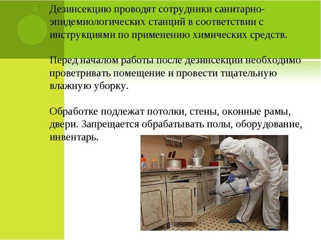 Дезинсекцию проводят сотрудники санитарно-эпидемиологических станций в соотве...