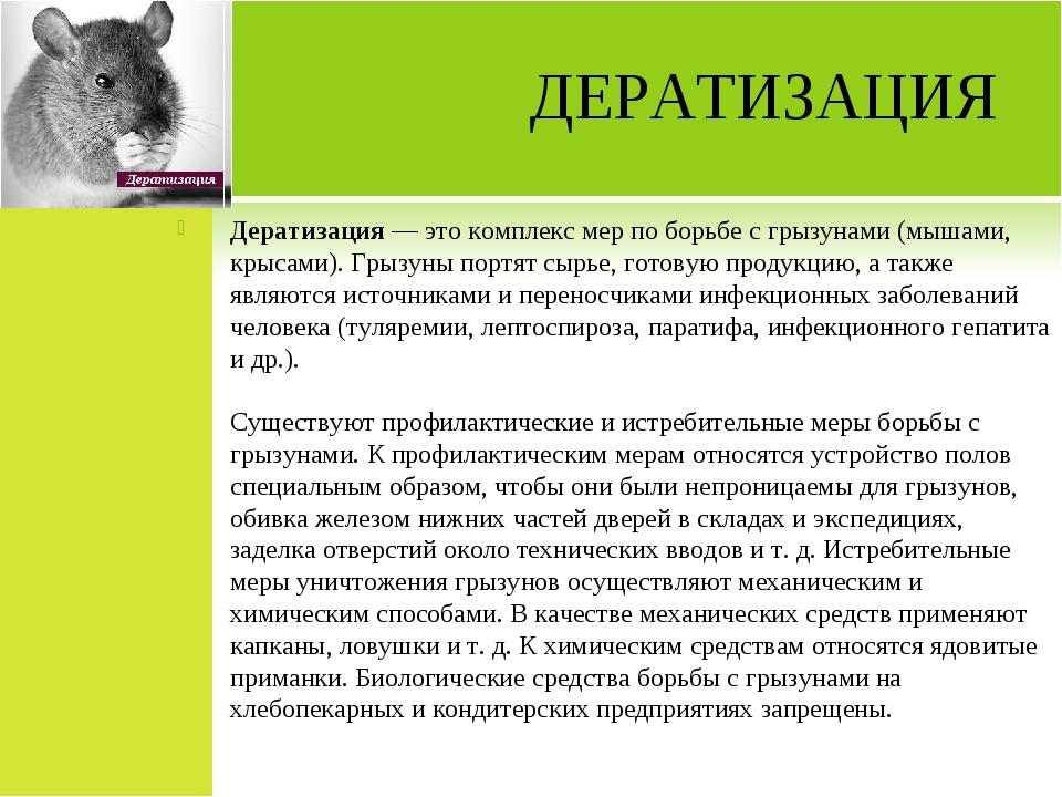 ДЕРАТИЗАЦИЯ Дератизация — это комплекс мер по борьбе с грызунами (мышами, кры...
