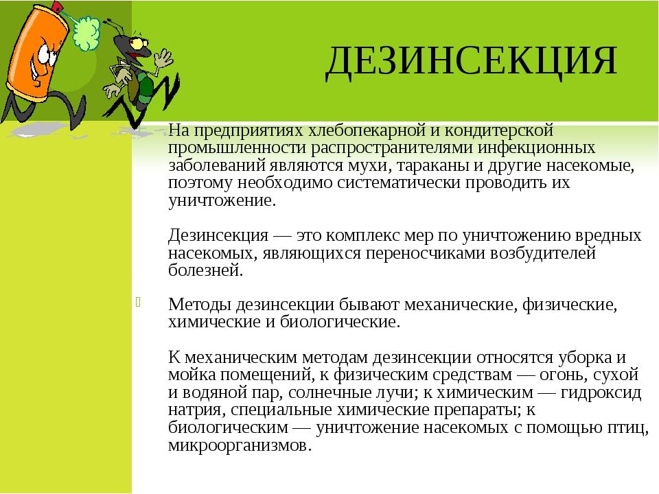 ДЕЗИНСЕКЦИЯ На предприятиях хлебопекарной и кондитерской промышленности распр...