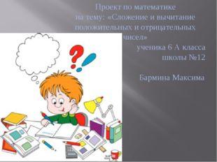 Проект по математике на тему: «Сложение и вычитание положительных и отрицател