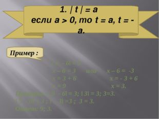 | х - 6| = 3 х – 6 = 3 или х – 6 = -3 х = 3 + 6 х = - 3 + 6 х = 9 х = 3. Про