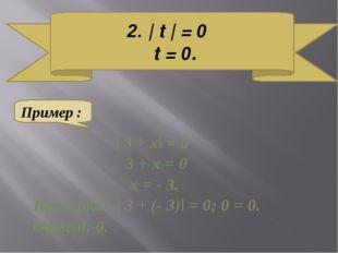 | 3 + х| = 0 3 + х = 0 х = - 3. Проверка : | 3 + (- 3)| = 0; 0 = 0. Ответ: 0