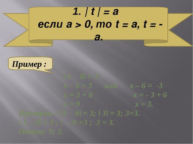 | х - 6| = 3 х – 6 = 3 или х – 6 = -3 х = 3 + 6 х = - 3 + 6 х = 9 х = 3. Про...