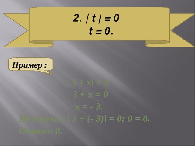 | 3 + х| = 0 3 + х = 0 х = - 3. Проверка : | 3 + (- 3)| = 0; 0 = 0. Ответ: 0...