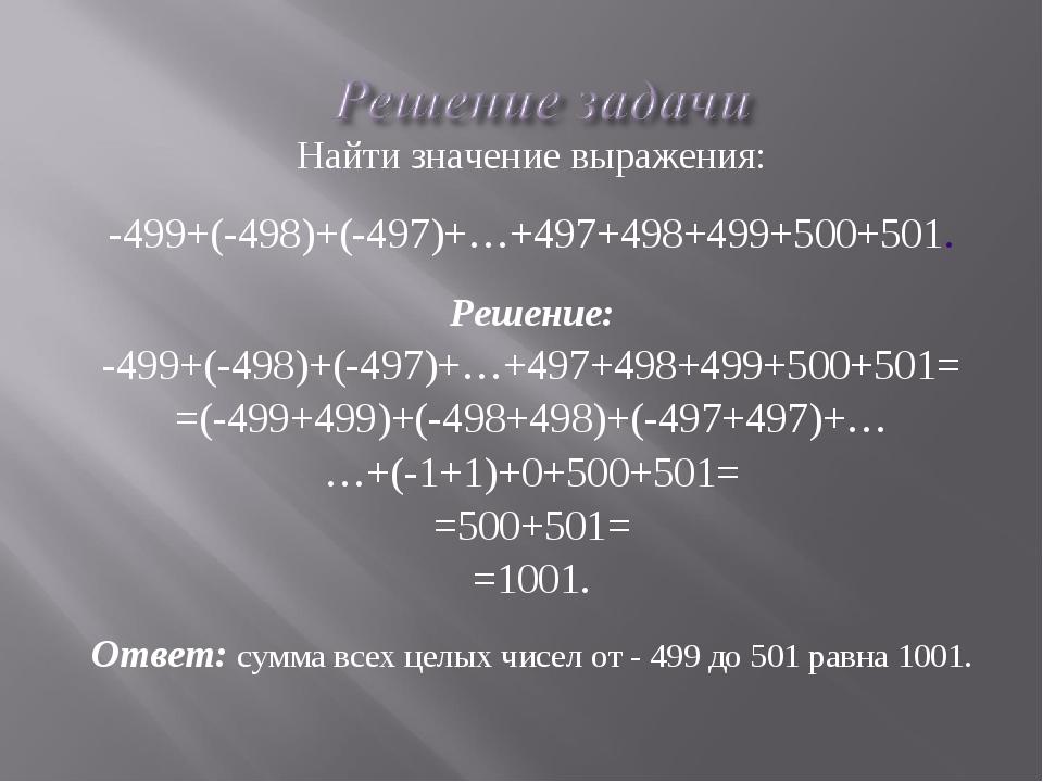 Найти значение выражения: -499+(-498)+(-497)+…+497+498+499+500+501. Решение:...