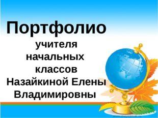 Портфолио учителя начальных классов Назайкиной Елены Владимировны