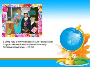 В 1991 году с отличием закончила Челябинский государственный педагогический
