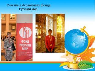 Участие в Ассамблеях фонда Русский мир