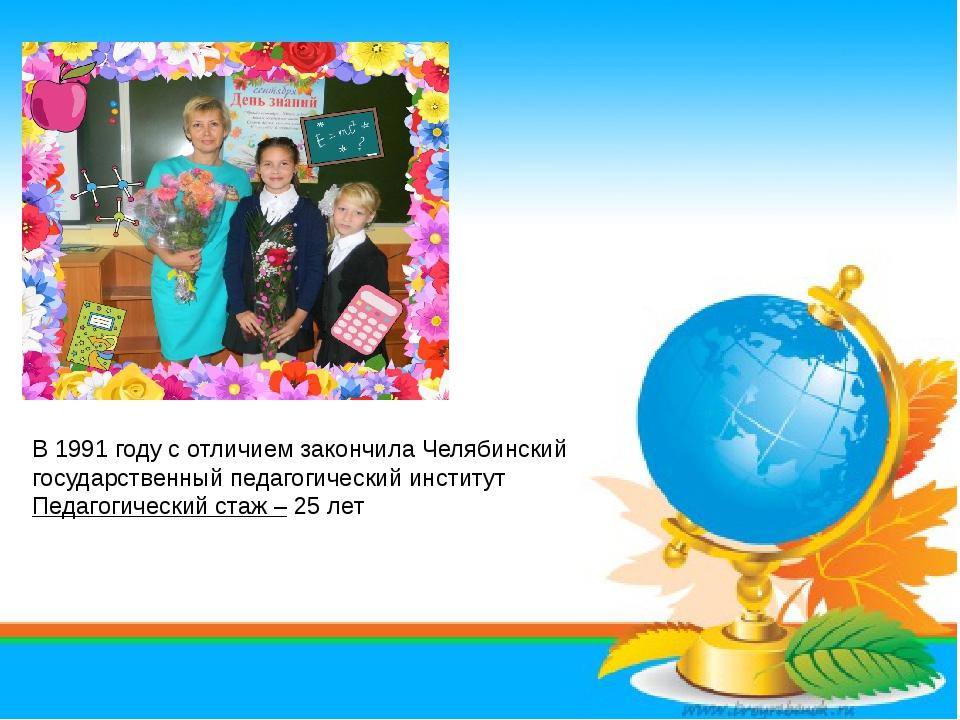 В 1991 году с отличием закончила Челябинский государственный педагогический...