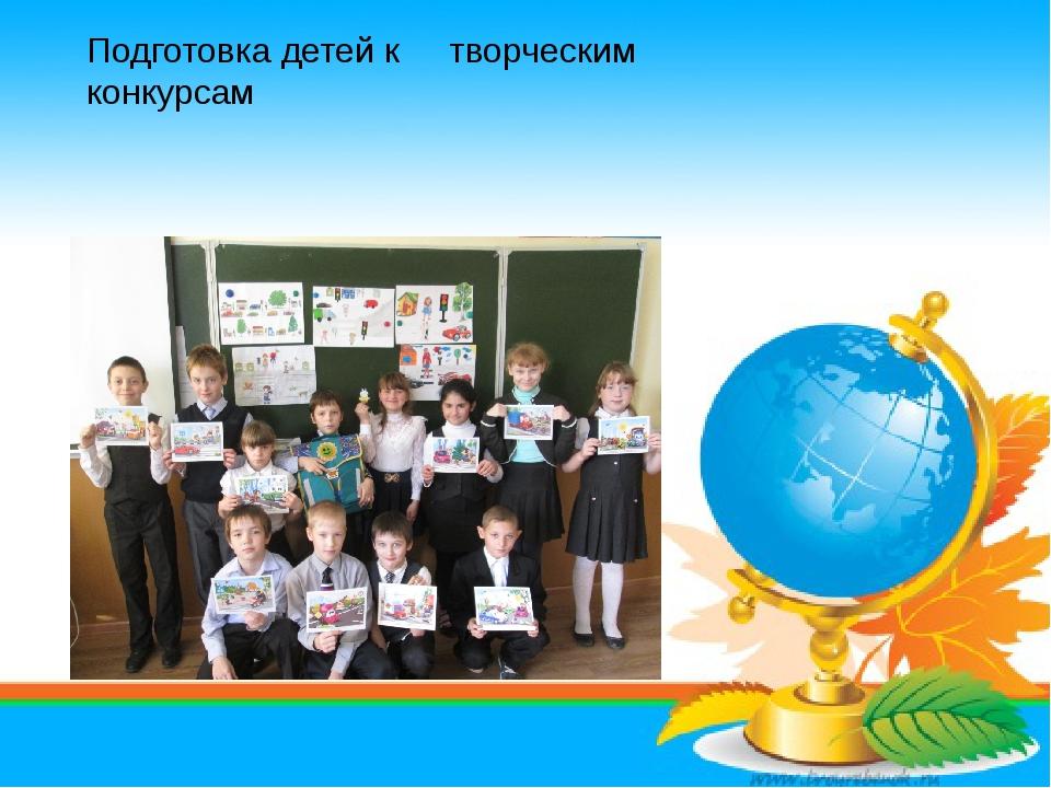 Подготовка детей к творческим конкурсам
