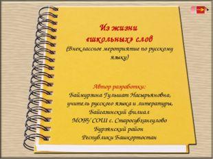 Из жизни «школьных» слов (Внеклассное мероприятие по русскому языку) Автор ра