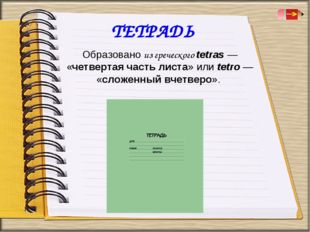Образовано из греческого tetras — «четвертая часть листа» или tetro — «сложен