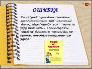 """ОШИБКА Из слов """"ушиб"""", """"пришибить"""", """"зашибить"""" легко выделить корень """"-шиб-"""","""