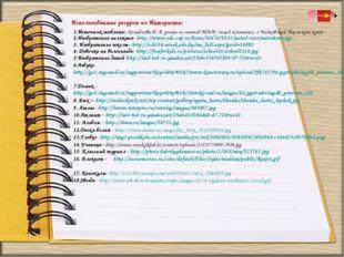 Использованные ресурсы из Интернета: 1.Источник шаблона: Хамадиева Н. А. учит