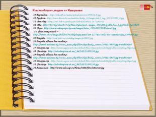 Использованные ресурсы из Интернета: 19.Карандаш - http://viki.rdf.ru/media/u