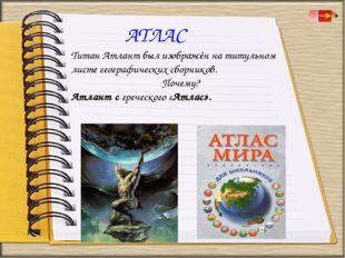 АТЛАС Титан Атлант был изображён на титульном листе географических сборников.