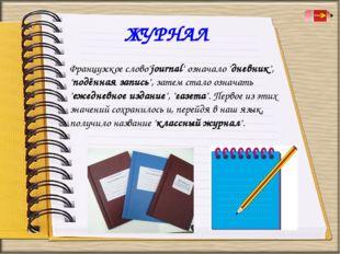"""Французское слово""""journal"""" означало """"дневник"""", """"подённая запись"""", затем стало"""
