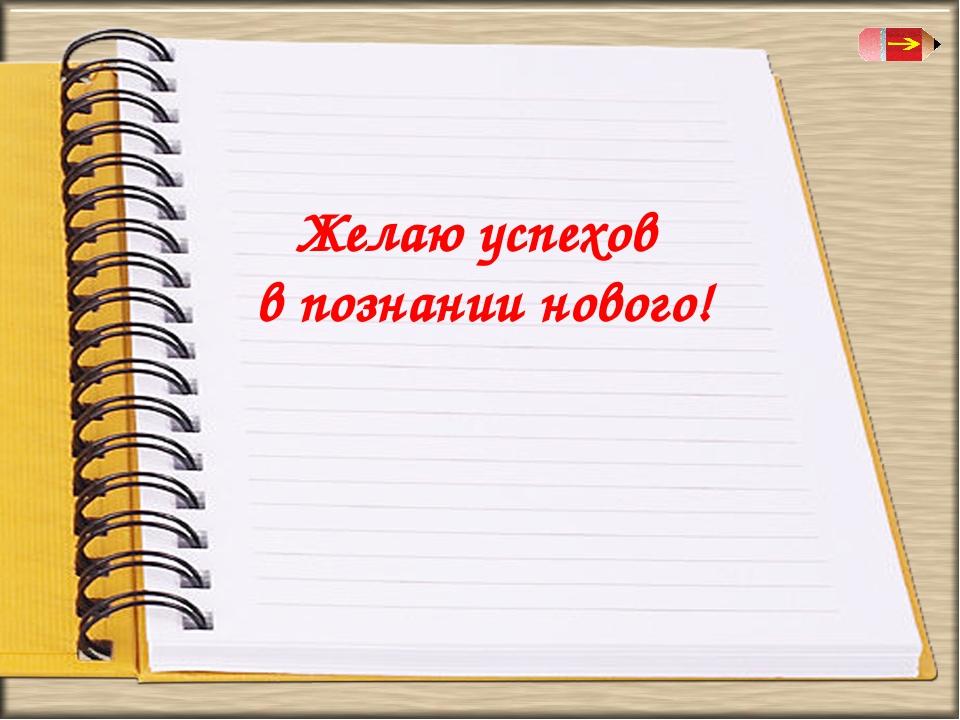 Желаю успехов в познании нового!