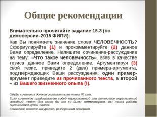 Общие рекомендации Внимательно прочитайте задание 15.3 (по демоверсии-2015 ФИ