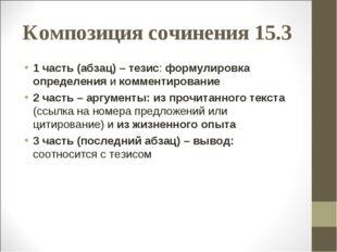 Композиция сочинения 15.3 1 часть (абзац) – тезис: формулировка определения и