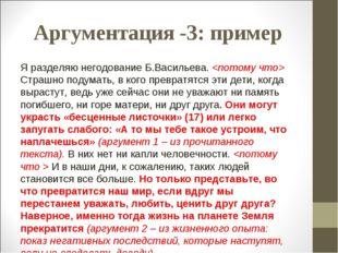 Аргументация -3: пример Я разделяю негодование Б.Васильева.  Страшно подумать