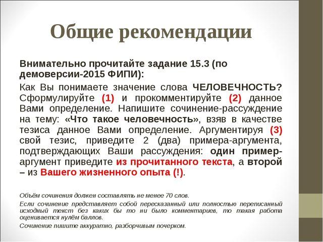 Общие рекомендации Внимательно прочитайте задание 15.3 (по демоверсии-2015 ФИ...